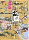 少年陰陽師焔の刃 (角川文庫)
