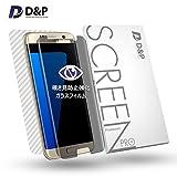 (ディー&ピー)D&P Samsung Galaxy S7 edge用 「プライバシーカット」 「全てケースに干渉せず」覗き見防止 強化ガラスフィルム タッチ感度改良版3Dラウンドエッジ 「1+1 覗き見防止ガラス液晶面フィルムx1枚、カーボン繊維背面フィルムx1枚」 (Galaxy S7 edge)