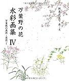 万葉野の花水彩画集―万葉歌の意訳・英訳つき (4) (銀の小箱・アートギャラリー)