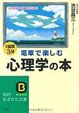 電車で楽しむ心理学の本: 心はウソをつかない! (知的生きかた文庫)