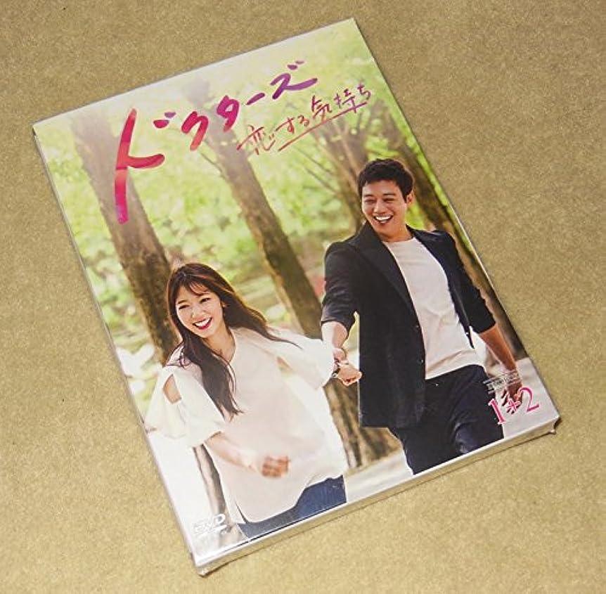 チロ請求書栄養ドクターズ~恋する気持ち DVD-BOX 1+2