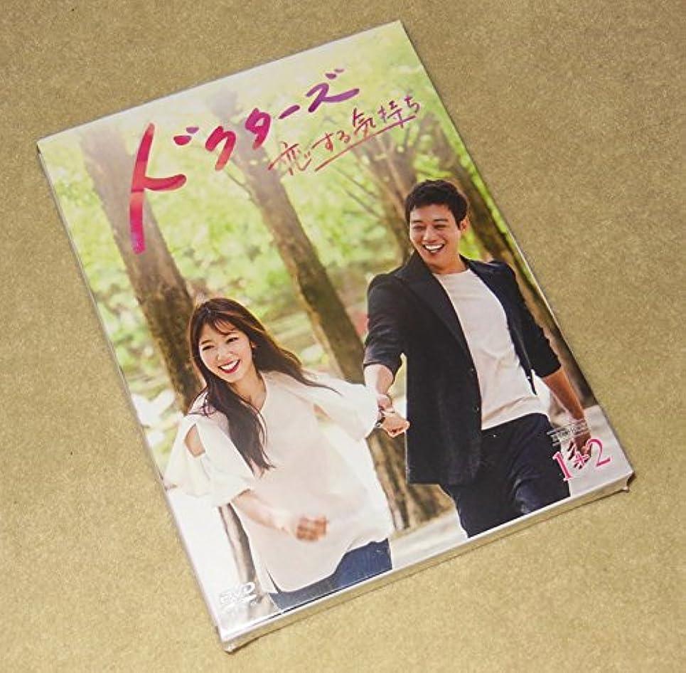 露考古学者オフドクターズ~恋する気持ち DVD-BOX 1+2