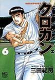 クロカン 6 (ニチブンコミック文庫 MN 6)