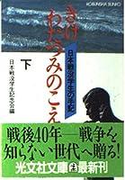 きけ わだつみのこえ―日本戦没学生の手記 (下) (光文社文庫)