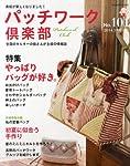 パッチワーク倶楽部 2014年 05月号 [雑誌]