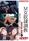 M女奴隷調教 SPECIAL BOX.vol1 [DVD]