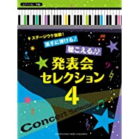 ピアノソロ 中級 ステージウケ抜群! 派手に弾ける♪聴こえる♪♪発表会セレクション 4 ♪♪♪