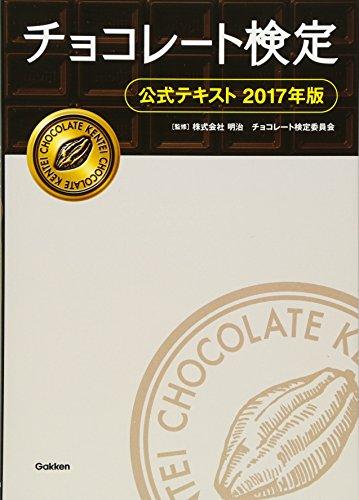 チョコレート検定 公式テキスト 2017年版の詳細を見る