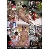 続のぞき 新・ノンケ激盗撮 [DVD]