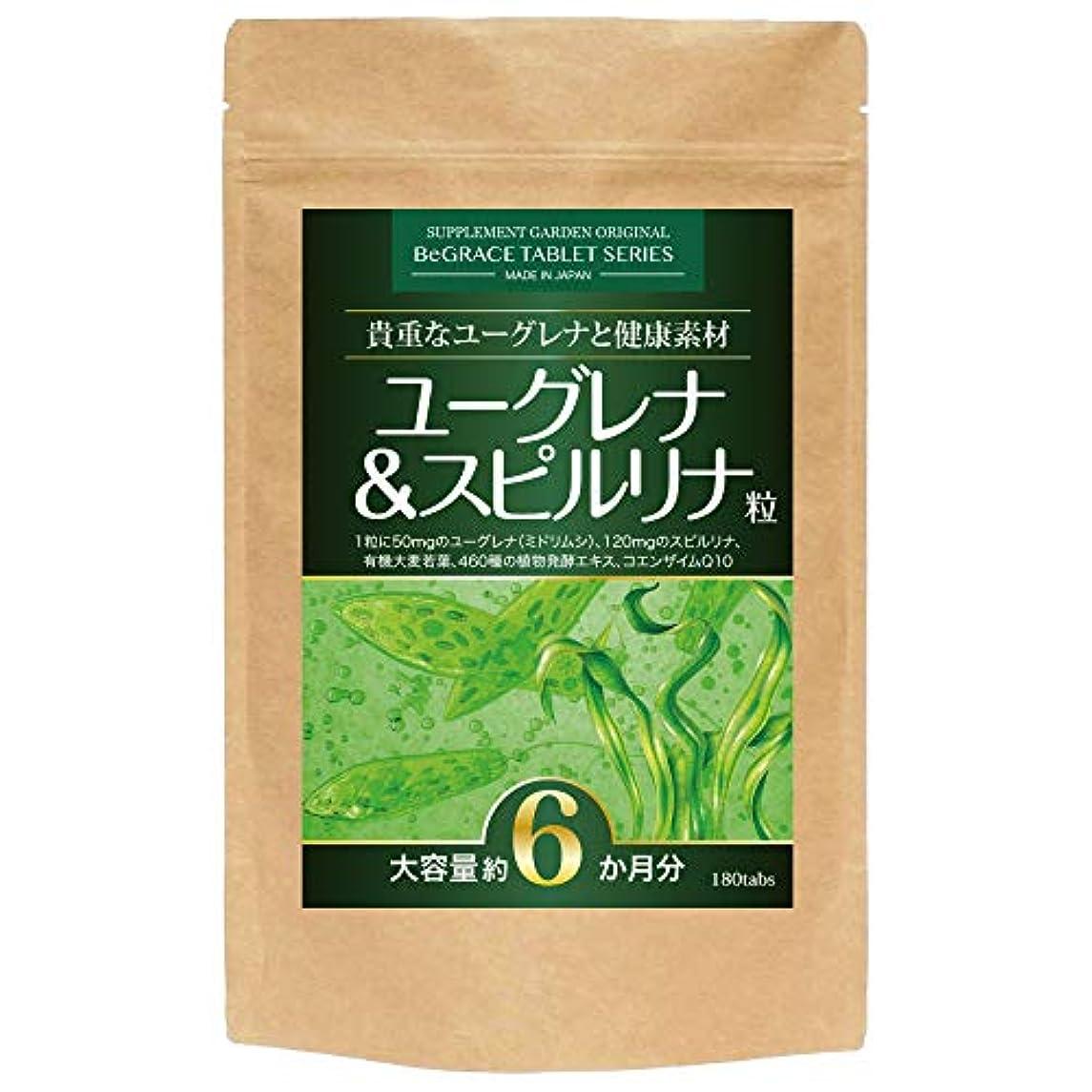 お茶敗北うまくやる()ユーグレナ&スピルリナ粒 大容量約6ヶ月分/180粒(貴重なユーグレナ9000mg、話題のスピルリナ21600mg、有機大麦若葉、460種の酵素&エキス、コエンザイムQ10、6種のミネラル、カルシウム、ビタミン配合)
