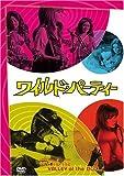 ワイルド・パーティ 特別編 [DVD]