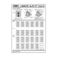 神保電器 J・WIDEシリーズ ネームカード マークスイッチ用 表示:換気扇弱強 WJN-NC-108