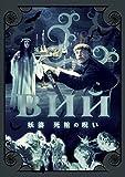 妖婆 死棺の呪い[DVD]