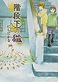 階段下の猫 (全1巻) (ねこぱんちコミックス)
