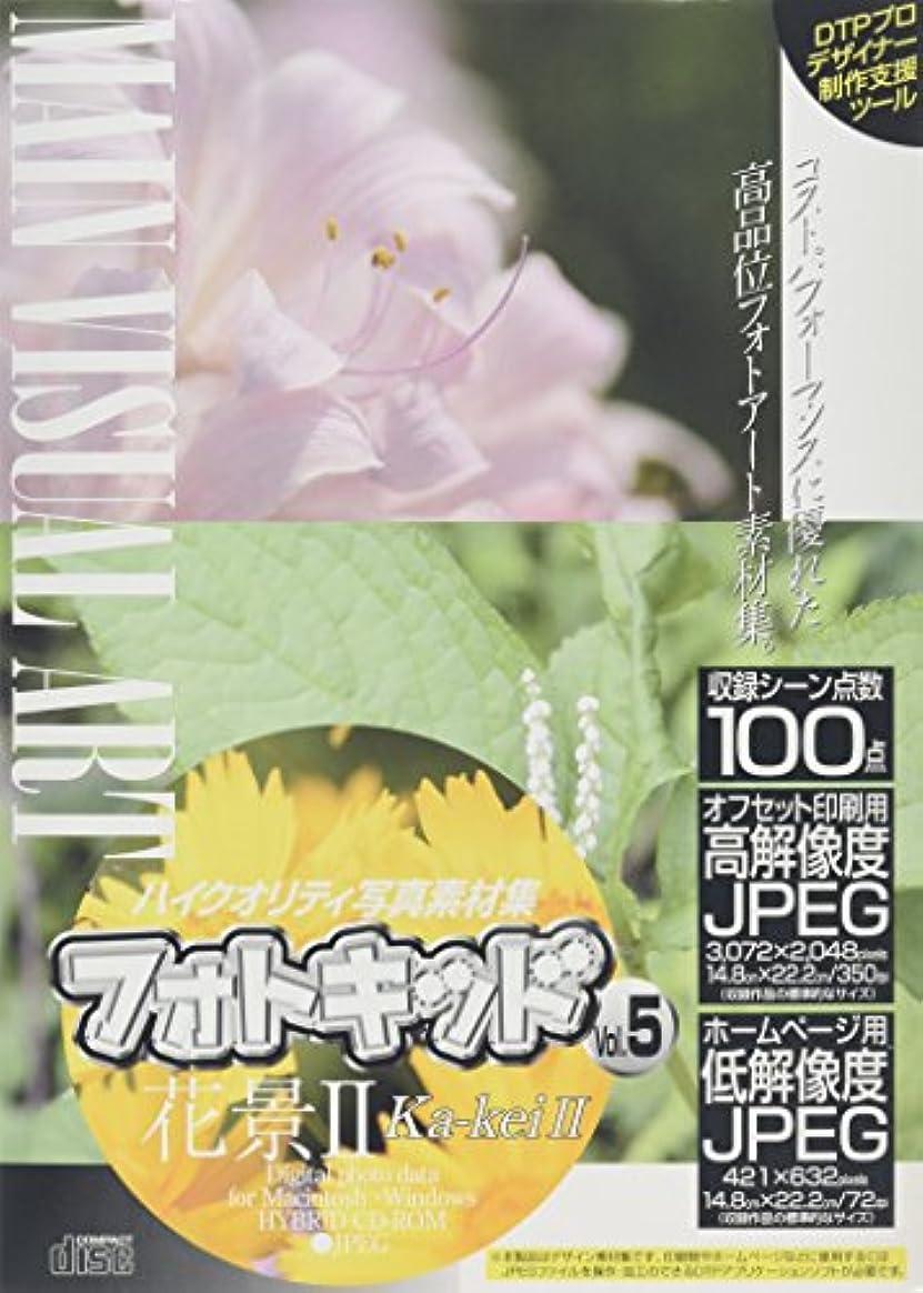 ダース注釈終わらせるフォトキッド Vol.5 花景2 Ka-kei2