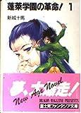 蓬莱学園の革命!〈1〉 (富士見ファンタジア文庫)