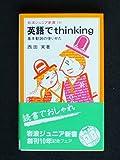 英語でthinking―基本動詞の使いかた (岩波ジュニア新書)