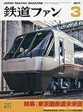 鉄道ファン 2017年 03 月号 [雑誌]