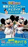 子どもといく 東京ディズニーシー ナビガイド 2018?2019 (Disney in Pocket)