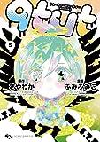 qtμt 5 (LINEコミックス)