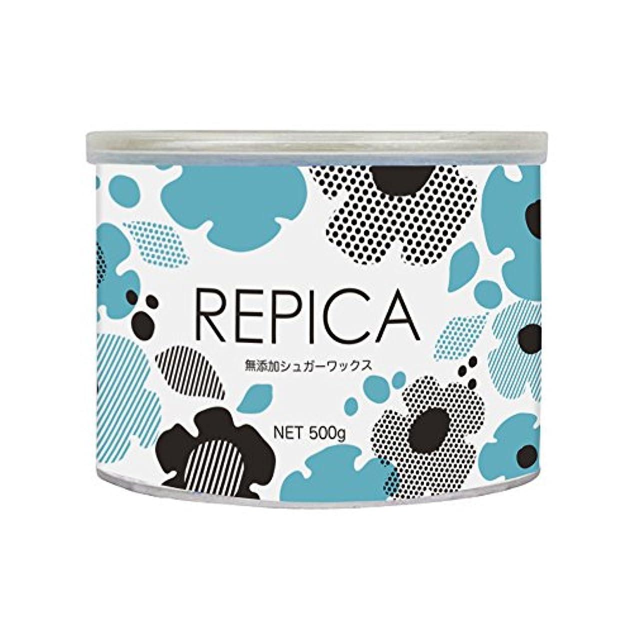 冷蔵する途方もない承知しましたREPICA 無添加シュガーワックス 400ml ブラジリアンワックス脱毛 1個