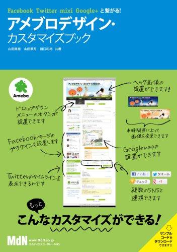 アメブロデザイン・カスタマイズブック