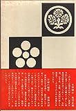 諏訪高島城 (1970年)