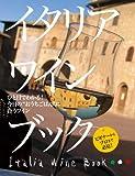 """イタリアワインブック—ひと目でわかる!今日の""""おうちごはん""""に合うワイン ビギナーからプロまで必見!"""