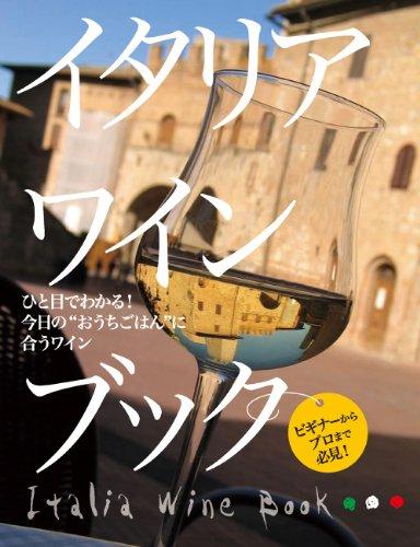 """イタリアワインブック―ひと目でわかる!今日の""""おうちごはん""""に合うワイン ビギナーからプロまで必見!の詳細を見る"""