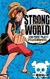 ONE PIECE FILM STRONG WORLD 上―アニメコミックス (ジャンプコミックス)