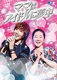 韓流テレビ映画傑作シリーズ ママはアイドルに夢中[DVD]