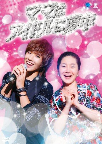 韓流テレビ映画傑作シリーズ ママはアイドルに夢中 [DVD]