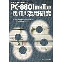 PC‐8801 mkII SR/FR/MR活用研究―FH/MHシリーズ対応 (マイコンテクニカルブックス)