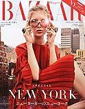 Harper's BAZAAR(ハーパーズ バザー) 特別版 2015年 09 月号 [雑誌] (Harper's BAZAAR(ハーパーズ バザー) 増刊)