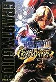 ファイナルファンタジー・クリスタルクロニクル クリスタルベアラー Wii版 グラビティガイド スクウェア・エニックス公式攻略本 (Vジャンプブックス)