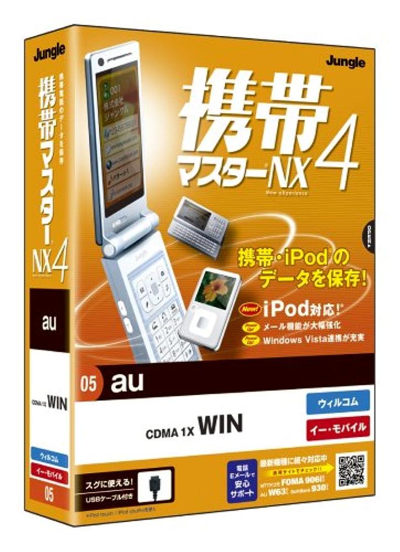 我慢する信頼性のある混雑携帯マスターNX4 au WIN版