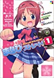 がくえんゆーとぴあまなびストレート! 1 (電撃コミックス)