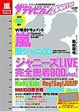 ザテレビジョンZoom!!vol.23