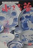 【小さな蕾】1999年1月号 No.366 私の一品3 [雑誌]