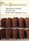"""シフォンケーキとチョコレートケーキのレシピ (""""ほんとうにおいしく作れる"""