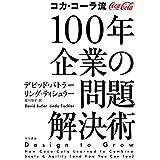 コカ・コーラ流 100年企業の問題解決術