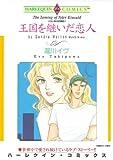 王国を継いだ恋人_バロン家の恋物語 Ⅳ: 4 (ハーレクインコミックス)