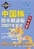 中国株四半期速報2007年夏号