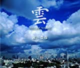 雲 Tokyo SKY Symphony