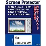 Nikon COOLPIX W300専用 液晶保護フィルム(反射防止フィルム・マット)