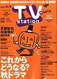 TV station (テレビステーション) 関東版 2013年 10/26号 [雑誌]