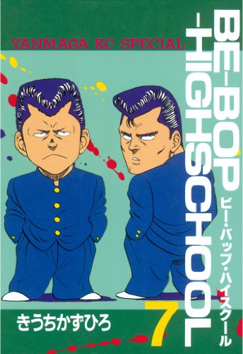BE?BOP?HIGHSCHOOL(7) (ヤングマガジンコミックス)