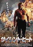 サイレント・ヒート [DVD]