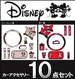 【ミッキー&ミニー】Disney・ディズニー・カーアクセサリー10点セット・ハンドルカバー・ミラーカバー・ネッククッション・バイザーCDケース・カップホルダー・シートベルトカバー・サイドブレーキカバー・チェンジカバー (赤×黒)
