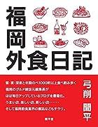 福岡外食日記